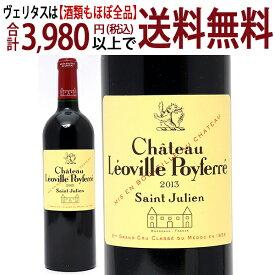 [2013] シャトー レオヴィル ポワフェレ 750mlサンジュリアン第2級赤ワイン コク辛口 ワイン ^ACLP0113^