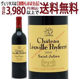 [2009] シャトー レオヴィル ポワフェレ 750ml(サンジュリアン第2級 ボルドー フランス)赤ワイン コク辛口 ワイン ^ACLP01A9^