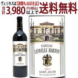[2013] シャトー レオヴィル バルトン 750ml(サンジュリアン第2級 ボルドー フランス)赤ワイン コク辛口 ワイン ^ACLV0113^