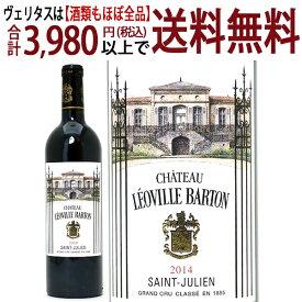 [2014] シャトー レオヴィル バルトン 750ml(サンジュリアン第2級 ボルドー フランス)赤ワイン コク辛口 ワイン ^ACLV0114^