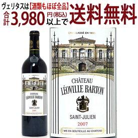 [2007] シャトー レオヴィル バルトン 750ml(サンジュリアン第2級 ボルドー フランス)赤ワイン コク辛口 ワイン ^ACLV01A7^