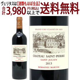 [2013] シャトー サン ピエール 750ml(サンジュリアン第4級 ボルドー フランス)赤ワイン コク辛口 ワイン ^ACSP0113^