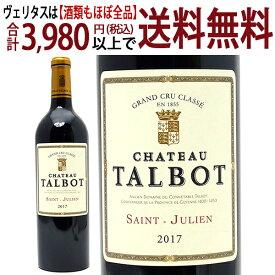 [2017] シャトー タルボ 750ml(サンジュリアン第4級 ボルドー フランス)赤ワイン コク辛口 ワイン ^ACTA0117^