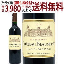 よりどり6本で送料無料[2014] シャトー ボーモン 750ml(オー メドック ボルドー フランス)赤ワイン コク辛口 ワイン ^AGBE0114^