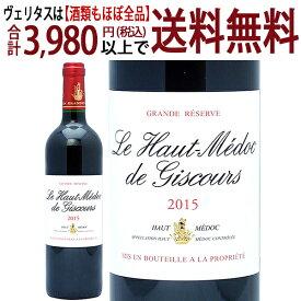[41]よりどり6本で送料無料[2015] ル オーメドック ド ジスクール 750ml(オー メドック ボルドー フランス)赤ワイン コク辛口 ワイン チラシ41 ^AGGI2115^