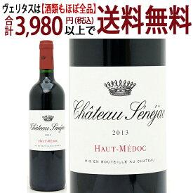 [2013] シャトー セネジャック 750ml(オー メドック ボルドー フランス)赤ワイン コク辛口 ワイン ^AGSJ0113^