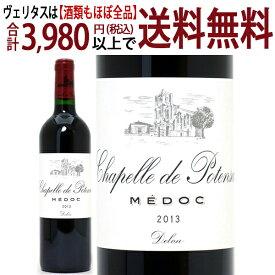 [2013] シャペル ド ポタンサック 750ml(AOCメドック ボルドー フランス)赤ワイン コク辛口 ワイン ^AHTC2113^