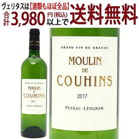 [2017] ムーラン ド クーアン ブラン 750ml(グラーヴ特別級 ボルドー フランス)白ワイン コク辛口 ワイン ^AICH4317^