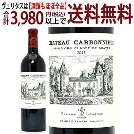 [2013] シャトー カルボニュー ルージュ 750ml(グラーヴ特別級 ボルドー フランス)赤ワイン コク辛口 ワイン ^AICN0113^