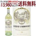 [2017] シャトー カルボニュー ブラン 750ml(グラーヴ特別級 ボルドー フランス)白ワイン コク辛口 ワイン ^AICN1117^