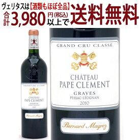 [2010] シャトー パプ クレマン ルージュ 750ml(グラーヴ特別級 ボルドー フランス)赤ワイン コク辛口 ワイン ^AIPM0110^