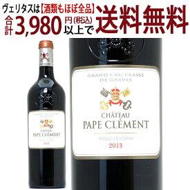 [2013] シャトー パプ クレマン ルージュ 750ml(グラーヴ特別級 ボルドー フランス)赤ワイン コク辛口 ワイン ^AIPM0113^