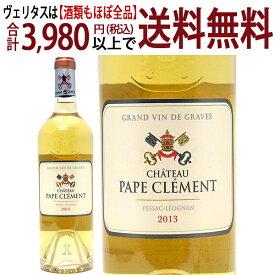 [2013] シャトー パプ クレマン ブラン 750ml(グラーヴ特別級 ボルドー フランス)白ワイン コク辛口 ワイン ^AIPM0213^