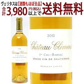 [2012] シャトー クリマン 750ml(ソーテルヌ第1級 AOCバルザック ボルドー フランス)貴腐 白ワイン コク極甘口 ワイン ^AJCM0112^