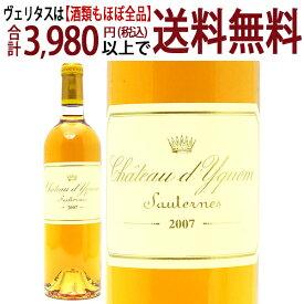 [2007] シャトー ディケム 750ml(ソ−テルヌ特別第1級 ボルドー フランス)貴腐 白ワイン コク極甘口 ワイン ^AJDY01A7^