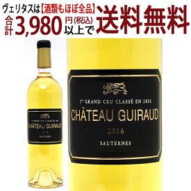 [2016] シャトー ギロー 750ml(ソーテルヌ第1級 ボルドー フランス)貴腐 白ワイン コク極甘口 ワイン ^AJGR0116^