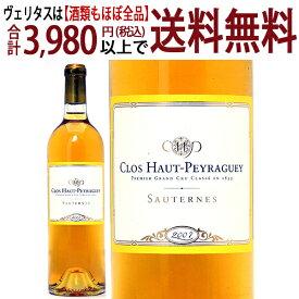 [2007] シャトー クロ オー ペイラゲ 750ml(ソーテルヌ第1級 ボルドー フランス)貴腐 白ワイン コク極甘口 ワイン ^AJHP11A7^