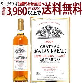 [2004] シャトー シガラ ラボー 750ml(ソーテルヌ第1級 ボルドー フランス)貴腐 白ワイン コク極甘口 ワイン ^AJSR01A4^