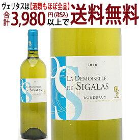 よりどり6本で送料無料[2010] ラ ドモワゼル ド シガラ ラボー 750ml(AOCボルドー フランス)白ワイン コク辛口 ワイン ^AJSR2110^
