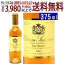 [2002] シャトー スデュイロー ハーフ 375ml(ソーテルヌ第1級 ボルドー フランス)貴腐 白ワイン コク極甘口 ワイン ^AJSU01HR^