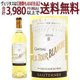 [2014] シャトー ラ トゥール ブランシュ 750ml(ソーテルヌ第1級 ボルドー フランス)貴腐 白ワイン コク極甘口 ワイン ^AJTL0114^