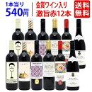 送料無料ワイン誌高評価蔵や金賞蔵ワインも入った激旨赤12本セットワイン赤ワインセット^W0AK01SE^