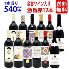 【送料無料】ワイン誌高評価蔵や金賞蔵ワインも入った激旨赤12本セット ワインセット (6種類各2本) チラシJ ^W0AK25SE^