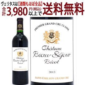 よりどり6本で送料無料[2013] シャトー ボー セジュール ベコ 750ml(サンテミリオン第1特別級 ボルドー フランス)赤ワイン コク辛口 ワイン ^AKBB0113^