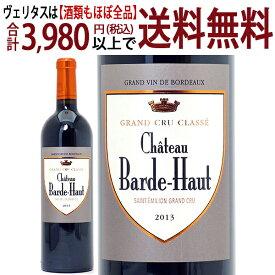 [2013] シャトー バルド オー 750ml(サンテミリオン特別級 ボルドー フランス)赤ワイン コク辛口 ワイン ^AKBH0113^