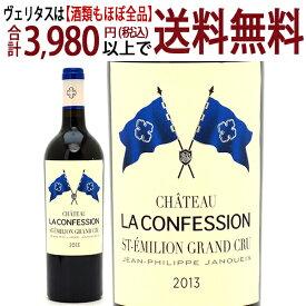 [2013] シャトー ラ コンフェッション 750ml(サンテミリオン特級 ボルドー フランス)赤ワイン コク辛口 ワイン ^AKEI0113^