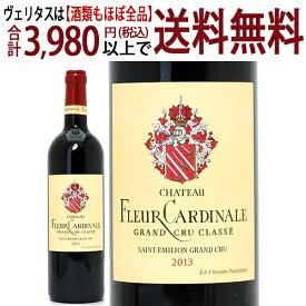 [2013] シャトー フルール カルディナールカルディナル 750ml(サンテミリオン特別級 ボルドー フランス)赤ワイン コク辛口 ワイン ^AKFC0113^