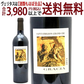 [2013] グラシア 750ml(サンテミリオン特級 ボルドー フランス)赤ワイン コク辛口 ワイン ^AKGA0113^