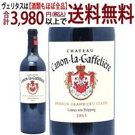 [2013] シャトー カノン ラ ガフリエール 750ml(サンテミリオン特別級 ボルドー フランス)赤ワイン コク辛口 ワイン ^AKGF0113^