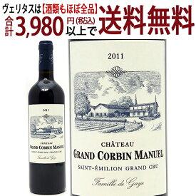 [2011] シャトー グラン コルバン マニュエル 750ml(サンテミリオン特級 ボルドー フランス)赤ワイン コク辛口 ワイン ^AKGJ0111^