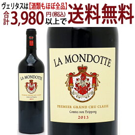 [2013] ラ モンドット 750ml(サンテミリオン ボルドー フランス)赤ワイン コク辛口 ^AKMO0113^
