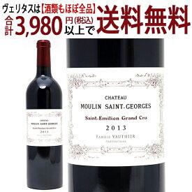 [2013] シャトー ムーラン サン ジョルジュ 750mlサンテミリオン特級 ボルドー フランス赤ワイン コク辛口 ワイン ^AKSS0113^