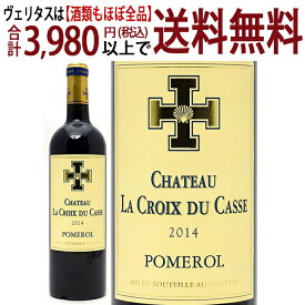 [2014] シャトー ラ クロワ デュ カス 750ml(ポムロル ボルドー フランス)赤ワイン コク辛口 ワイン ^AMCC0114^