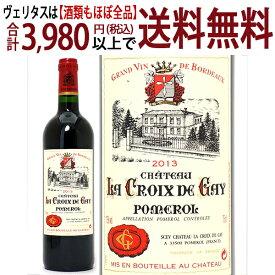 [2013] シャトー ラ クロワ ド ゲイ 750ml(ポムロル ボルドー フランス)赤ワイン コク辛口 ワイン ^AMGX0113^