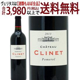 よりどり6本で送料無料[2013] シャトー クリネ 750ml(ポムロル ボルドー フランス)赤ワイン コク辛口 ワイン ^AMLI0113^