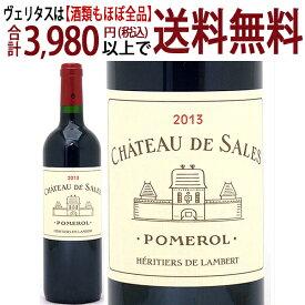 よりどり6本で送料無料[2013] シャトー ド サル 750ml(ポムロル ボルドー フランス)赤ワイン コク辛口 ワイン ^AMMK0113^