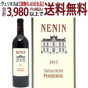 [2013] シャトー ネナン 750ml(ポムロル ボルドー フランス)赤ワイン コク辛口 ワイン ^AMNN0113^