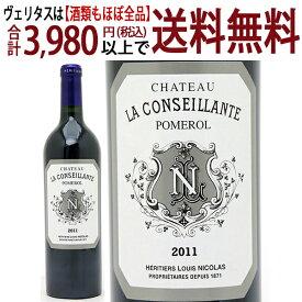 [2011] シャトー ラ コンセイヤント 750ml(ポムロル ボルドー フランス)赤ワイン コク辛口 ワイン ^AMSL0111^