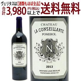 [2013] シャトー ラ コンセイヤント 750ml(ポムロル ボルドー フランス)赤ワイン コク辛口 ワイン ^AMSL0113^