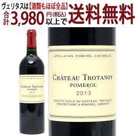 2013 シャトー トロタノワ 750mlポムロル ボルドー フランス赤ワイン コク辛口 ワイン ^AMTY0113^
