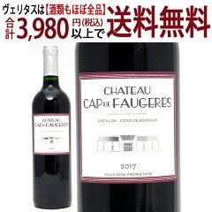 よりどり6本で送料無料[2017]シャトーカップドフォジェールフォージェール750ml(コートドカスティヨンボルドーフランス)赤ワインコク辛口ワイン^ANCF0117^