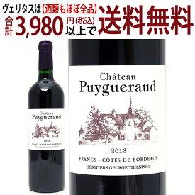 [2013] シャトー ピュイゲロー 750ml(フラン/コート ド ボルドー フランス)赤ワイン コク辛口 ワイン ^ANPG0113^