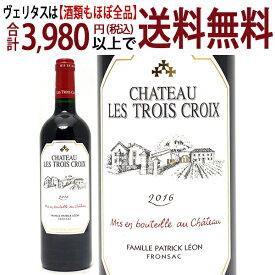[2016] シャトー レ トロワ クロワ 750ml(フロンサック ボルドー フランス)赤ワイン コク辛口 ワイン ^ANTX0116^
