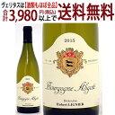 よりどり6本で送料無料[2015] ブルゴーニュ アリゴテ 750mlユベール リニエ (ブルゴーニュ フランス)白ワイン コク辛口 ワイン ^B0HLAL15^