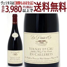 [2015] ヴォルネー 1級畑 アン カイユレ 750mlプス ドール (ブルゴーニュ フランス)赤ワイン コク辛口 ワイン ^B0PDVC15^
