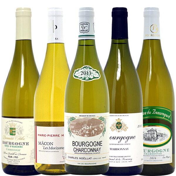 ワインセット 送料無料ブルゴーニュ厳選白ワイン5本セット パーティ 料理に合う 安くて美味しい^W0CH90SE^